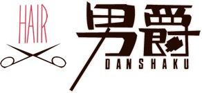 大阪エクステ増毛|ヘアーズ男爵